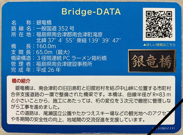 ふくしまの橋カード銀竜橋