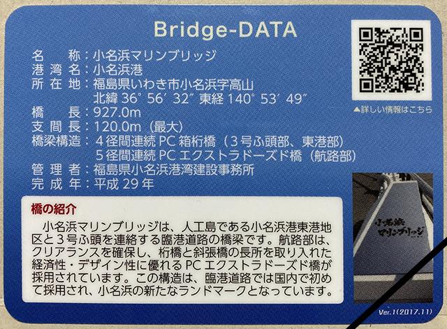 ふくしまの橋カード小名浜