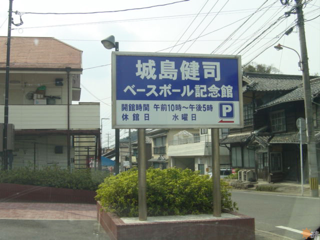 城島健司ベースボール記念館