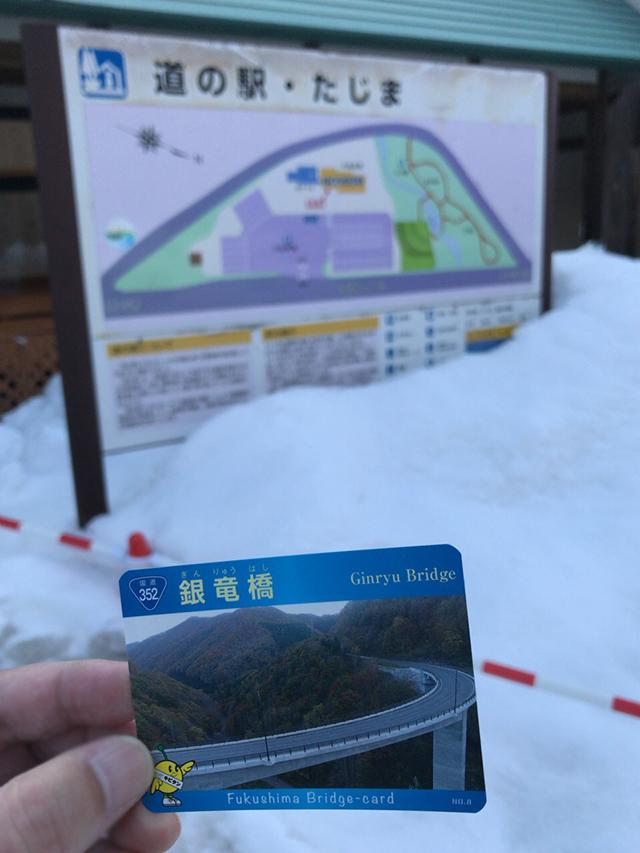 ふくしまの橋カード