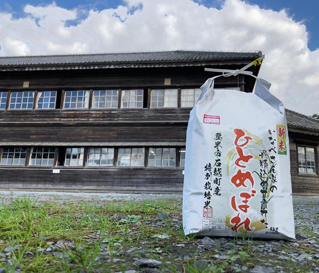登米産ひとめぼれ