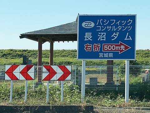 パシフィックコンサルタンツ長沼ダム