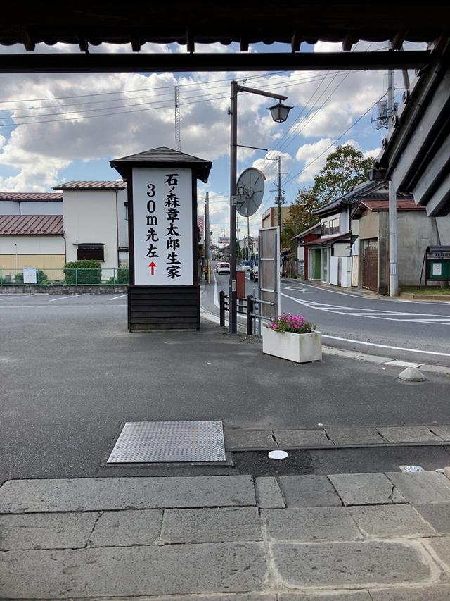 石ノ森章太郎先生の生家