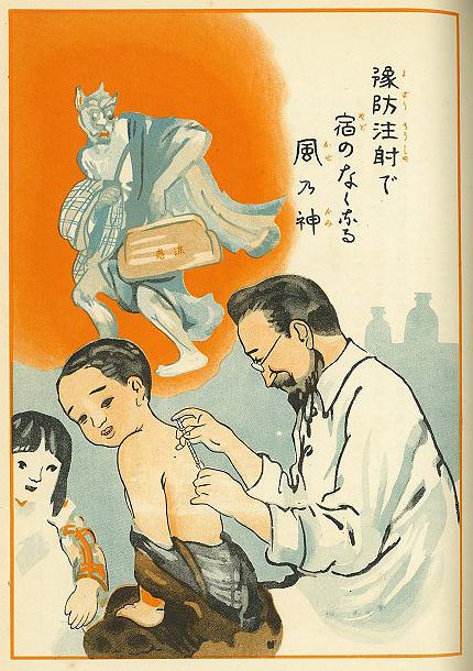 スペインかぜ予防接種